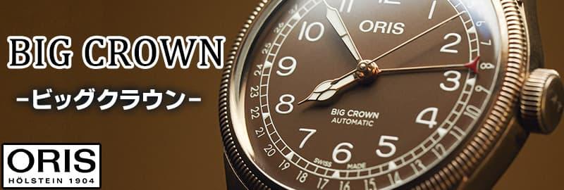 oris オリス bigcrwon ビッグクラウン 腕時計