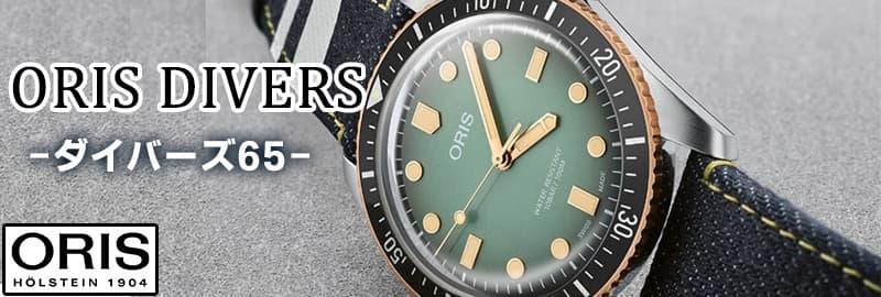 oris オリス ダイバーズ65 divers 65 腕時計