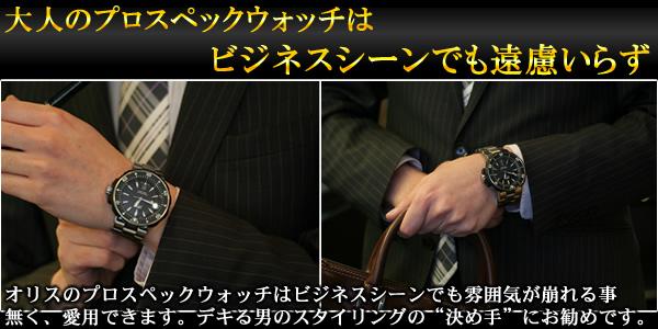 オリスの腕時計はスーツにも決まる