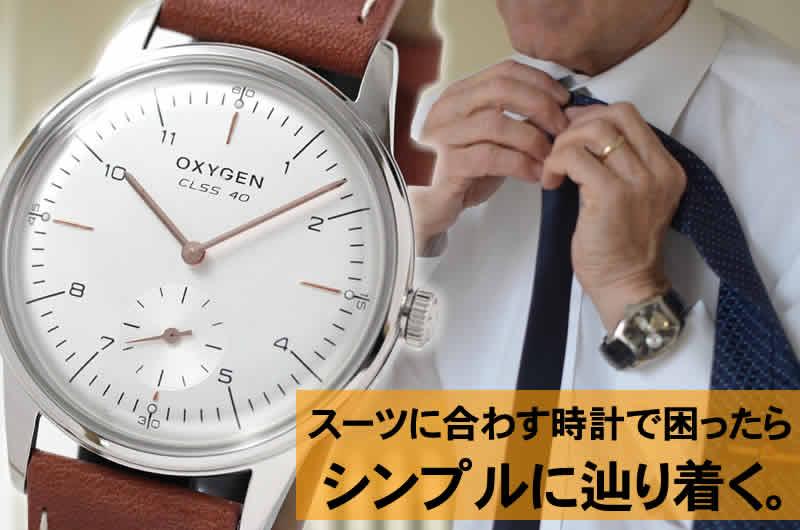OXYGEN オキシゲン City Legend 40(シティー レジェンド 40) 腕時計