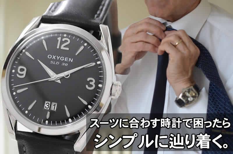 OXYGEN オキシゲン スポーツレジェンド38 腕時計