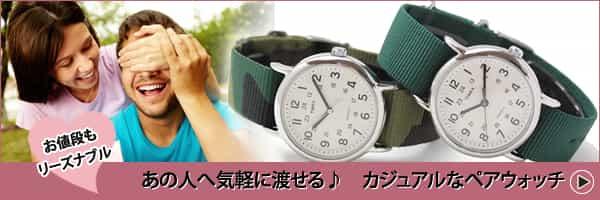 リーズナブルで気軽につけられる ペアウォッチ 腕時計