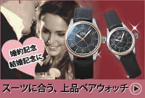 スーツにも相性抜群 上品 ペアウォッチ 腕時計