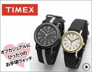 タイメックス TIMEX ペアウォッチ