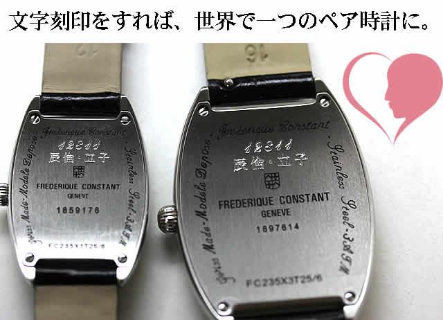 ペアウォッチは世界で一つの時計に 文字刻印