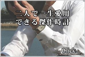 二人で一生愛用できる傑作時計 ペア 腕時計