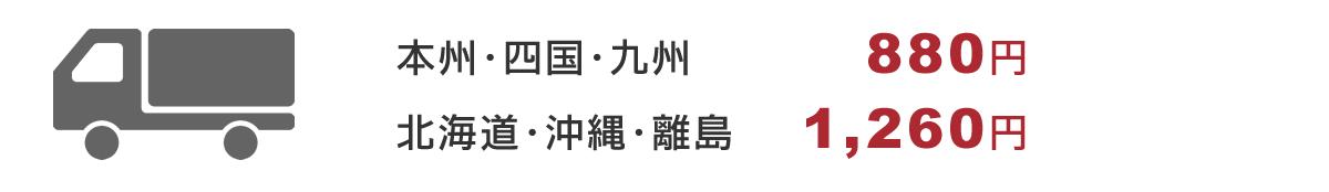 送料は、本州・四国・九州が880円、北海道・沖縄・離島が1,260円となります。
