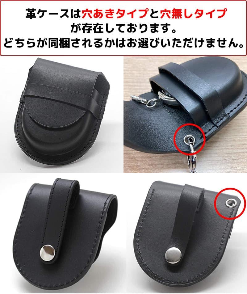 懐中時計 専用ケース 穴開きタイプと穴なしタイプ