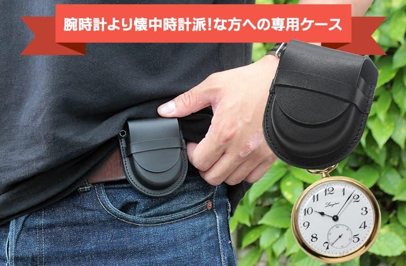 懐中時計 専用 革 ケース