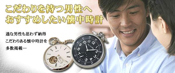 大切な彼に個性的な懐中時計を贈ろう