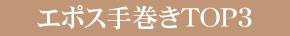 エポス手巻きtop3 20140720