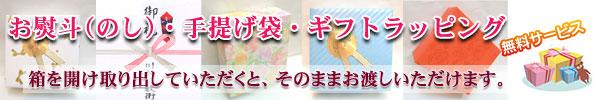 熨斗・手提げ袋・ギフトラッピング 無料サービス