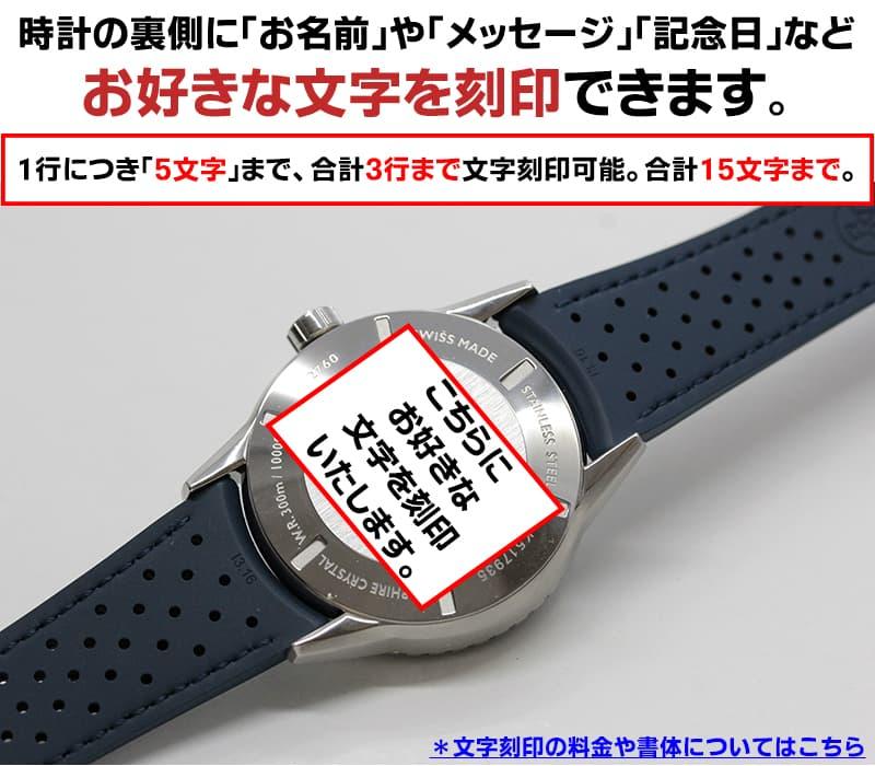腕時計 文字 刻印 掘る