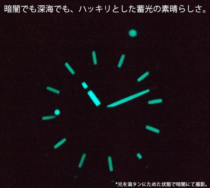 蓄光 腕時計