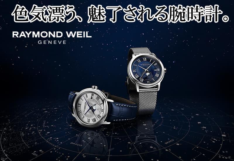 RAYMOND WEIL(レイモンドウェイル)腕時計