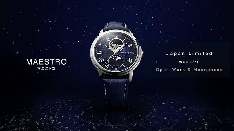時代を超え愛される「高品質で気品溢れる」コレクションが多い、1976年スイスで誕生した時計ブランド。