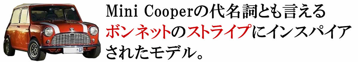 Minicooperのボンネットのストラオプをインスパイア