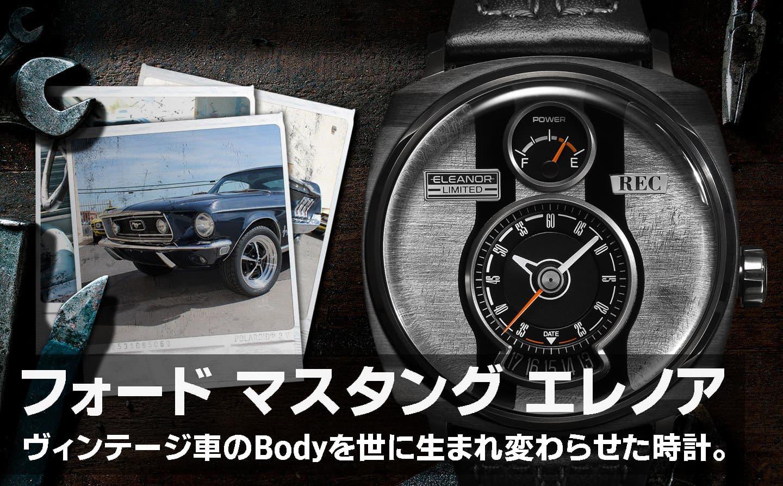 映画60セカンズに登場したことで有名なフォード マスタング エレノアのヴィンテージ車をリサイクルし時計とし世に蘇らせた貴重な腕時計。
