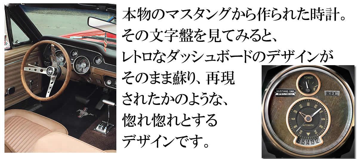フォード・マスタング ダッシュボード
