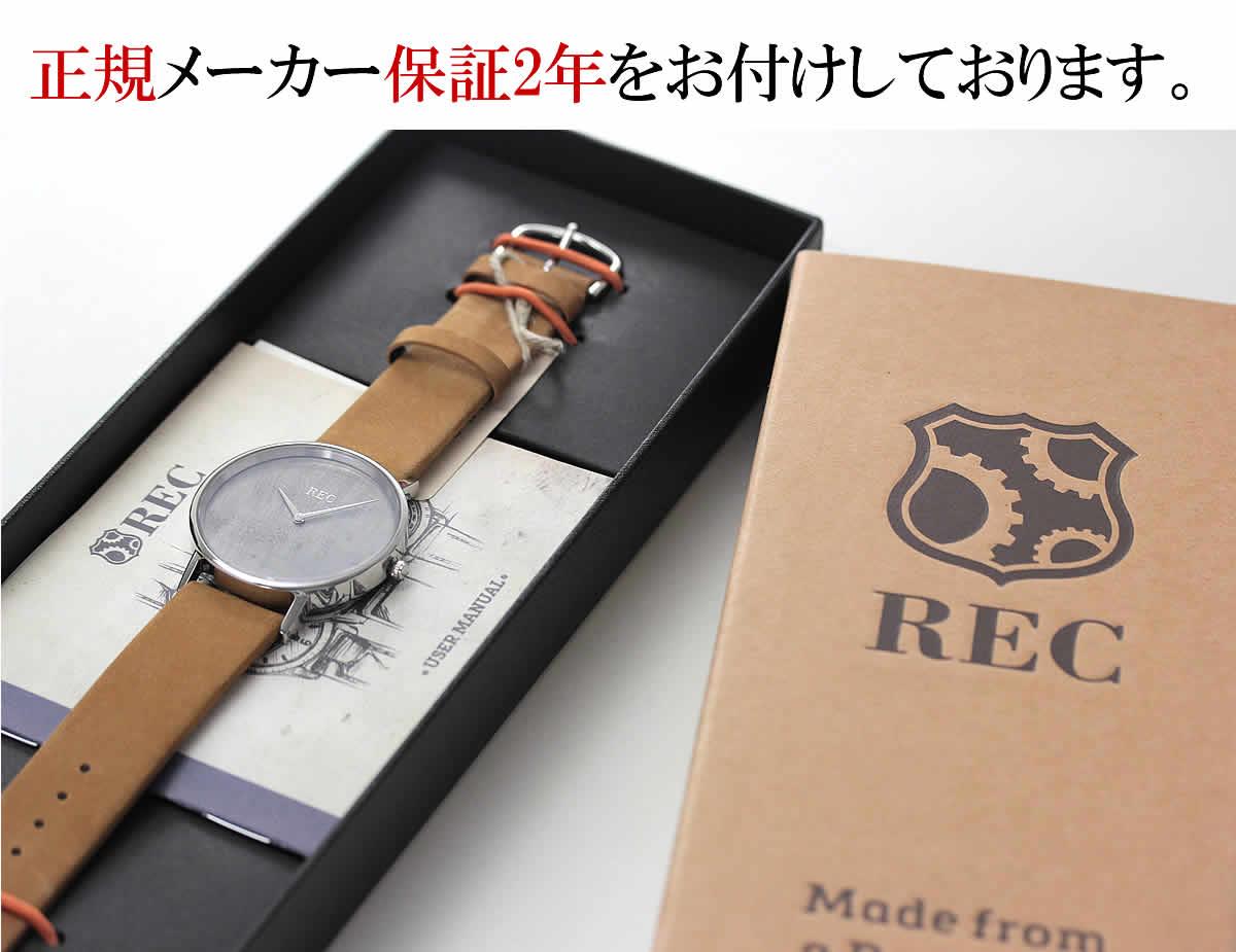 レック時計 2年保証 正規