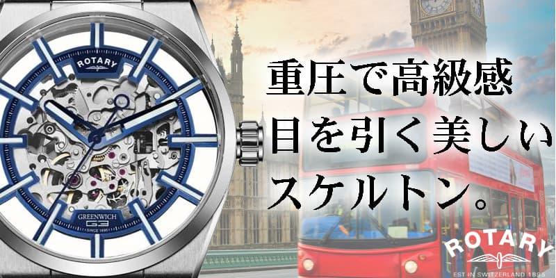 ROTARY(ロータリー)腕時計 GREENWICH(グリニッジ)