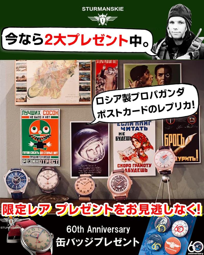 シュトゥルマンスキーの腕時計をご購入のお客様へ。ポストカードのレプリカをプレゼント致します。数に限りがございますので是非この機会にお見逃しなく。絵柄は選べませんのでご了承くださいませ。