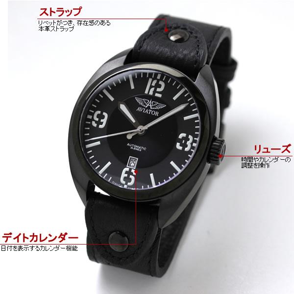 AVIATOR腕時計 詳細