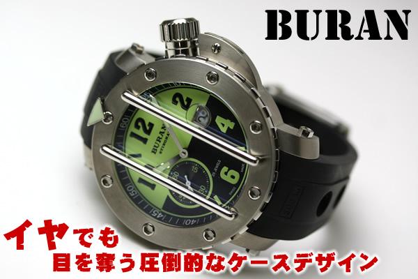ロシア 腕時計 buran ブーラン ダイバーズウォッチ 300m防水