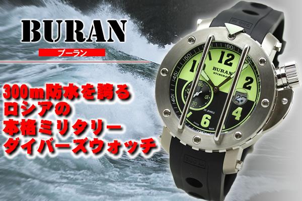 buran ブーラン スティングレイ 自動巻き 腕時計