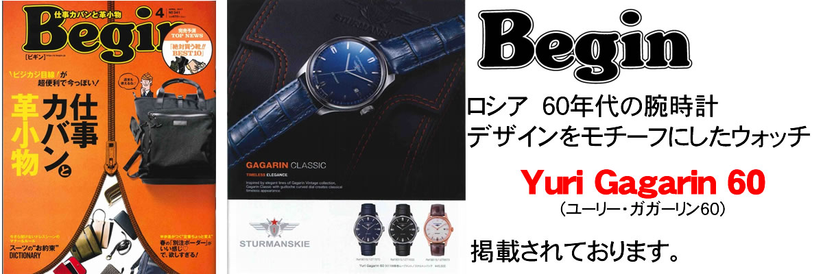 雑誌Beginに時計掲載モデル