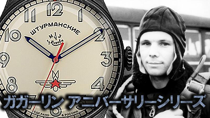 STRUMANSKIE(シュトルマンスキー) アニバーサリー限定モデル ガガーリン(Gagarin) 腕時計