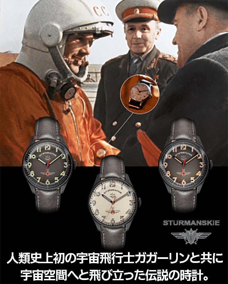 STRUMANSKIE(シュトルマンスキー)  腕時計 ロシア