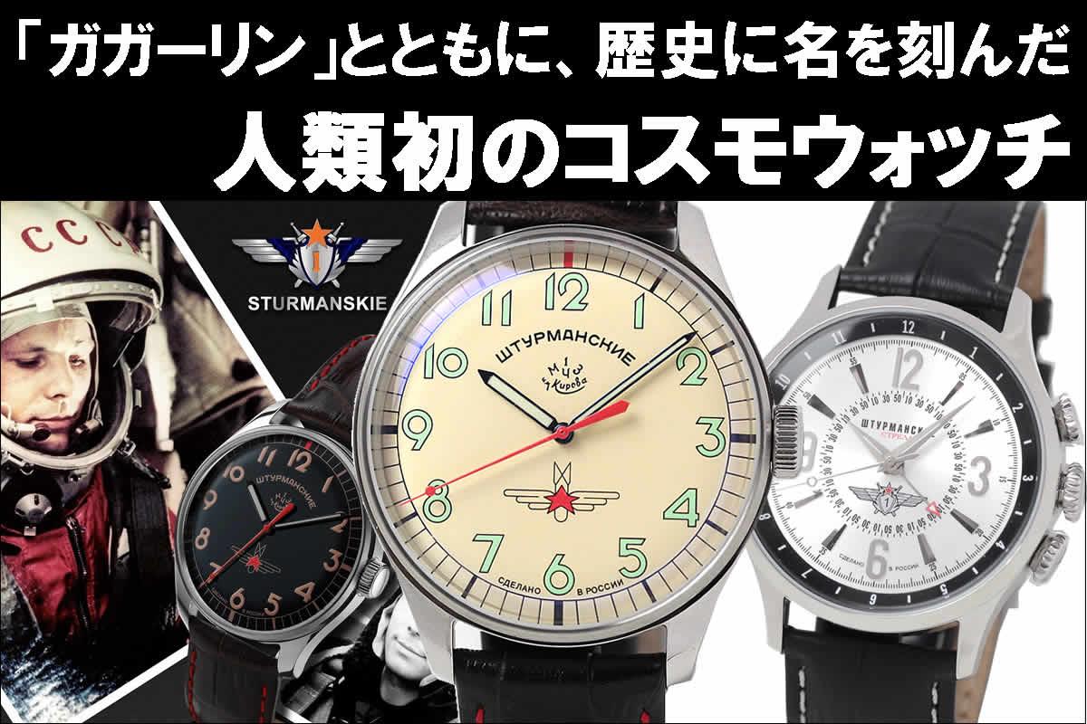シュトゥルマンスキー STURMANSKIE  腕時計