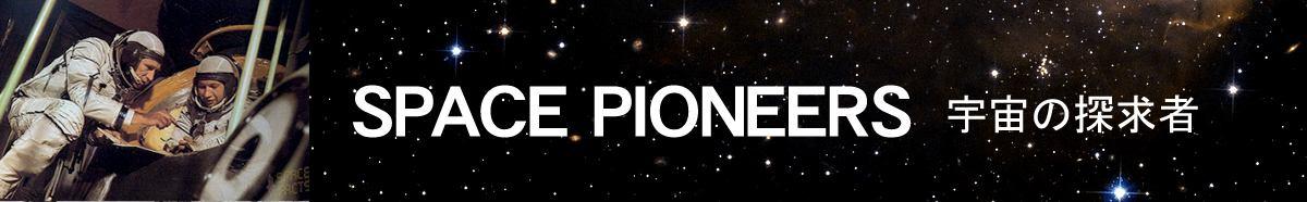 SPACE PIONEERS 宇宙の探求者