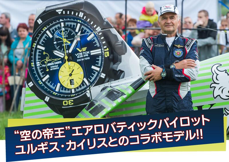 ボストークヨーロッパ 腕時計 ユルギス・カイリス コラボモデル