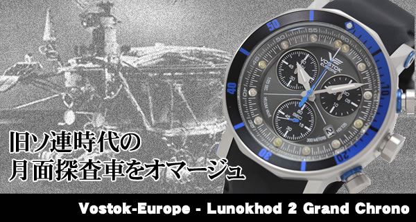 旧ソ連時代の月面探査車をオマージュ