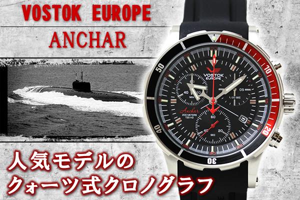 VOSTOK EUROPE ボストークヨーロッパ アンチャール クロノグラフ