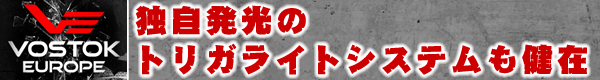 ボストークヨーロッパ ルノホート2