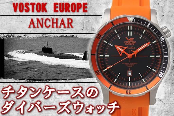 ボストーク・ヨーロッパ アンチャール Submarine チタニウムモデル