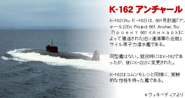 K-162 アンチャール 潜水艦