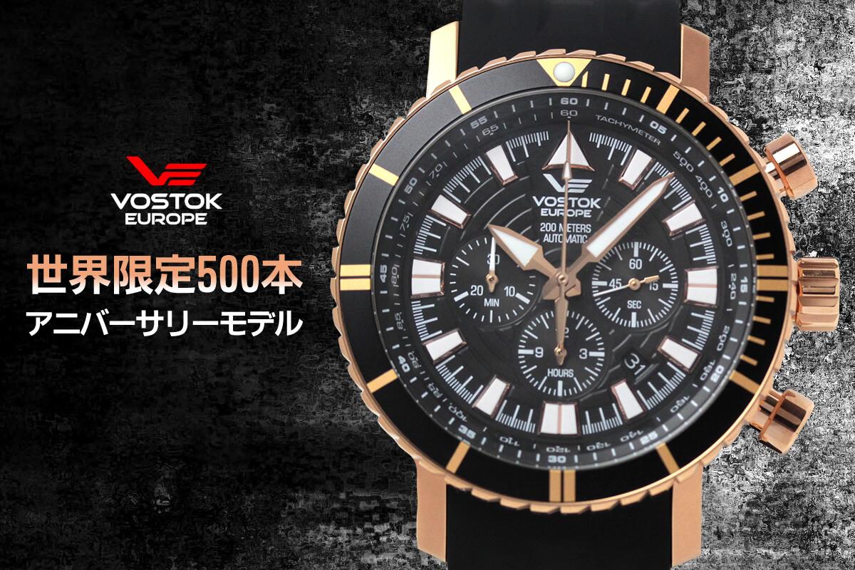 VOSTOK EUROPE(ボストークヨーロッパ) MRIYA(ムリヤ) 自動巻きクロノグラフ腕時計 世界限定500本 アニバーサリーモデル