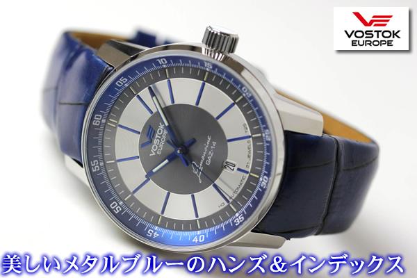 ロシア 腕時計 VOSTOK EUROPE