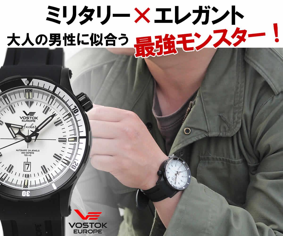 ボストークヨーロッパ 腕時計 アンチャール