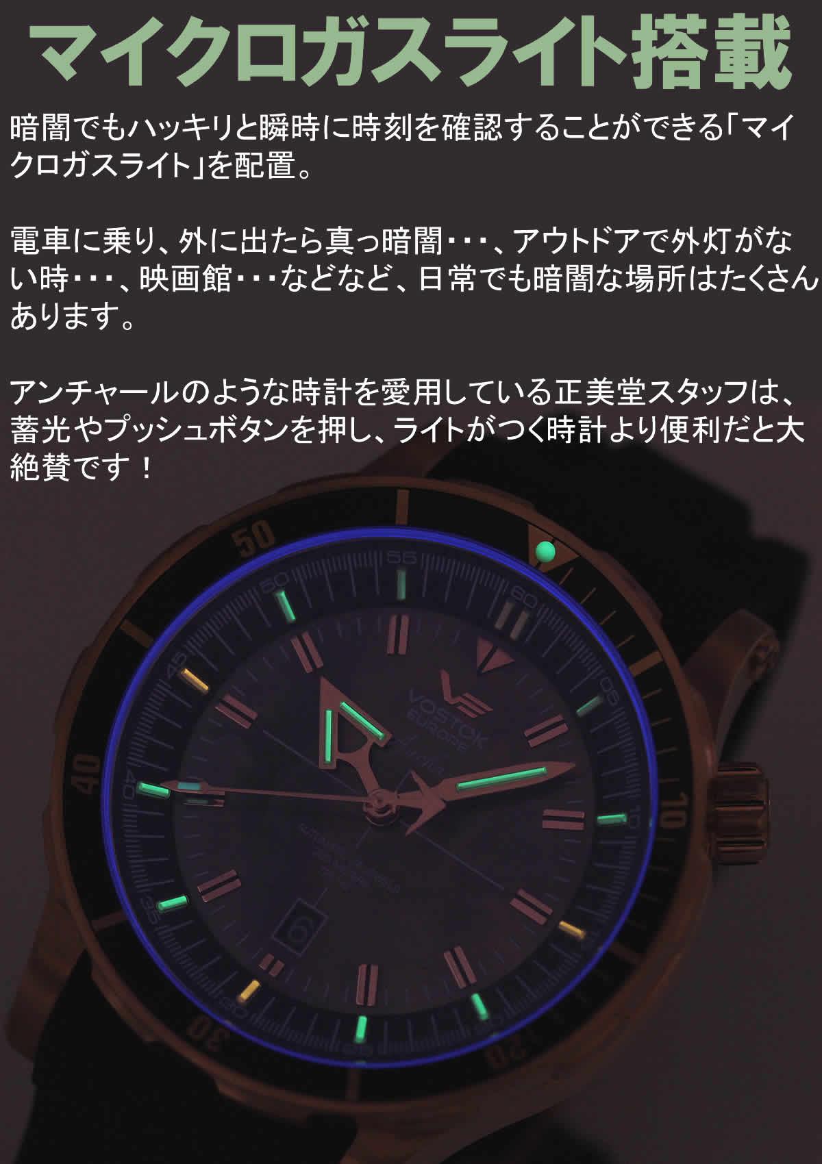 マイクロガスライト 時計