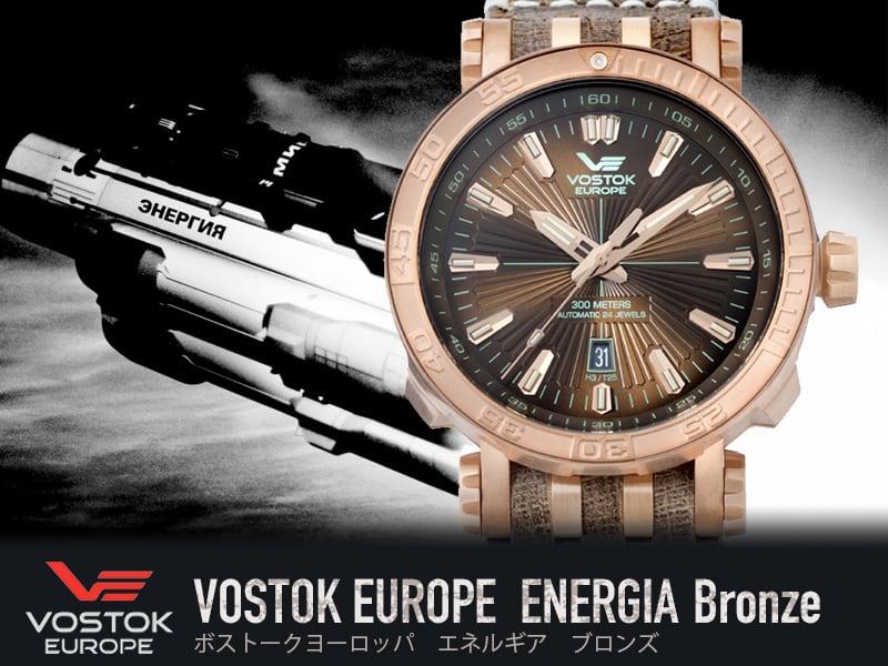 ボストーク ヨーロッパ エネルギア ブロンズ NH35A-575O285