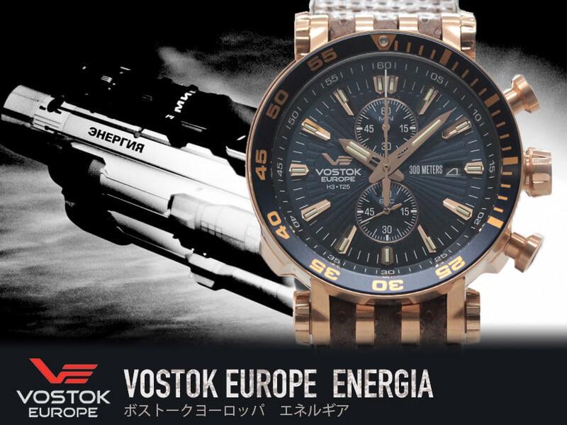 ボストーク ヨーロッパ エネルギア-2  vk61-575b590