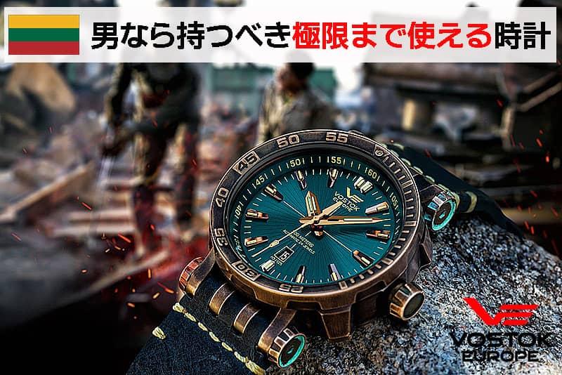 ボストーク・ヨーロッパ腕時計 ブランド