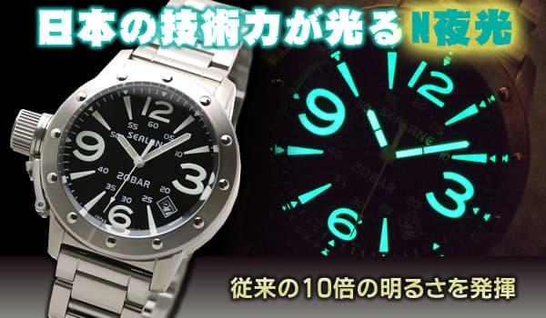 SEALANE シーレーン se32 N夜光 腕時計