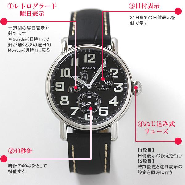 SEALANE(シーレーン) 腕時計 SE14-BK