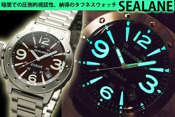シーレーン SEALANE SE32-MBR